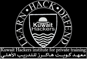 Kuwait Hackers Training